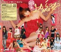 AKB48 - Uekara Mariko Type A