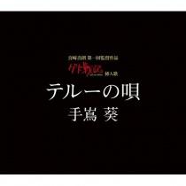 Aoi Teshima - Teru no Uta (Gedo Senki Theme)
