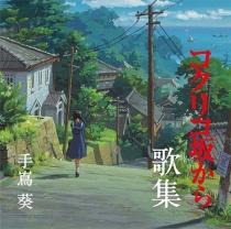 Aoi Teshima - Songs of from From up on Poppy Hill (Kokurikozaka Kara)
