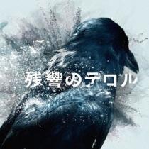 Zankyo no Terror OST