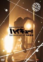"Hyper Projection Engeki ""Haikyu!!"" Documentary of ""Itadaki no Keshiki'"