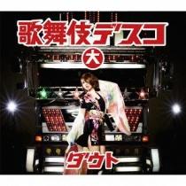 D=OUT - Kabuki Disco Dai LTD