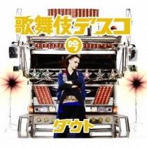 D=OUT - Kabuki Disco Gin LTD