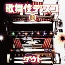 D=OUT - Kabuki Disco