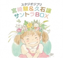 Studio Ghibli Miyazaki Hayao & Hisaishi Joe Soundtrack Box