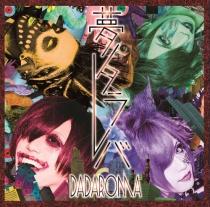 DADAROMA - Yume Tarareba LTD