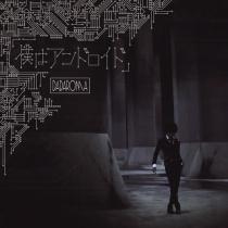 DADAROMA - Boku wa Android Type A
