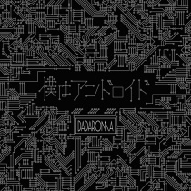 DADAROMA - Boku wa Android Type B