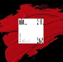 BTS - Chi, Ase, Namida