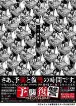 MAXIMUM THE HORMONE - Yoshu Fukushu