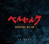 Berserk Golden Age Arc I: Hao no Tamago OST