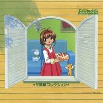 Cardcaptor Sakura Theme Song Collection
