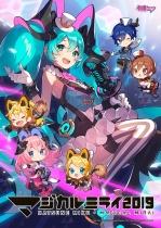 Hatsune Miku - Magical Mirai 2019 Blu-ray LTD