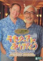 Thank You, Lasseter-san