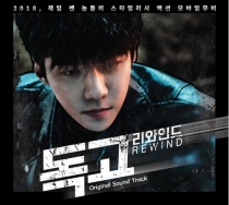 Dokgo Rewind OST (KR)