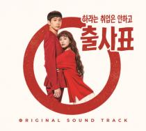 Memorials OST (KR)