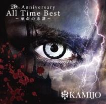 KAMIJO - 20th Anniversary All Time Best - Kakumei no Keifu -