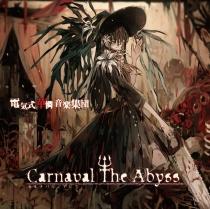 Denkishiki Karen Ongaku Shudan - Carnaval The Abyss