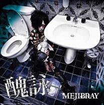 MEJIBRAY - Shuei Type A LTD
