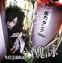 MEJIBRAY - Shuei Type B LTD