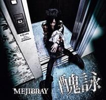 MEJIBRAY - Shuei