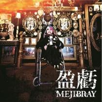 MEJIBRAY - Eiki Type B LTD