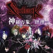 XodiacK - Shinra Bansho -Setsuri-